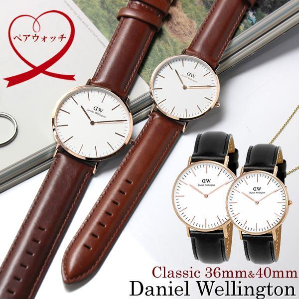 Daniel Wellington ダニエルウェリントン 腕時計 ペアウォッチ 40mm×36mm 本革レザー Classic クラシック 人気 ブランド メンズ レディース 2本セット dw_11|cameron