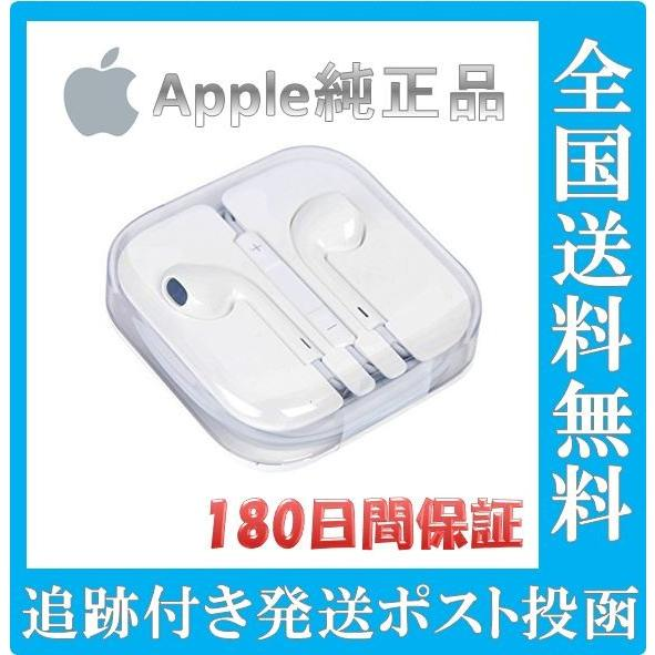 Apple アップル 純正 イヤホン イヤフォン EarPods iPhone 付属品 正規品 3.5mm マイク付き MD827FE/A camine