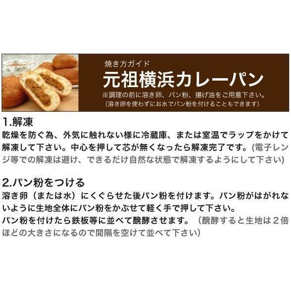 元祖横浜カレーパン  85g x 10ヶ 冷凍パン生地 campagne 03