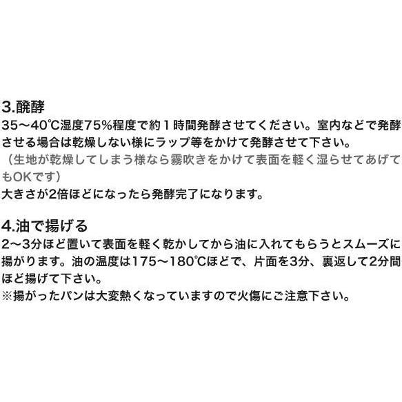 元祖横浜カレーパン  85g x 10ヶ 冷凍パン生地 campagne 04