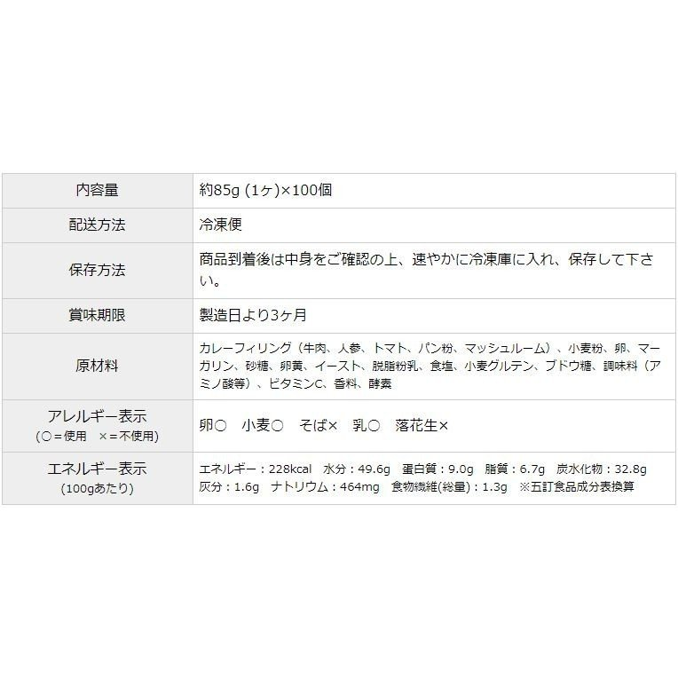 元祖横浜カレーパン  85g x 10ヶ 冷凍パン生地 campagne 05