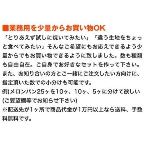 元祖横浜カレーパン  85g x 10ヶ 冷凍パン生地 campagne 06
