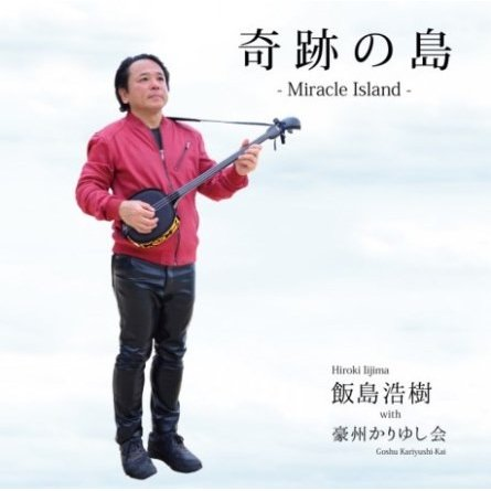 飯島浩樹 with 豪州かりゆし会「奇跡の島 ‐Miracle Island‐」 campus-r-store