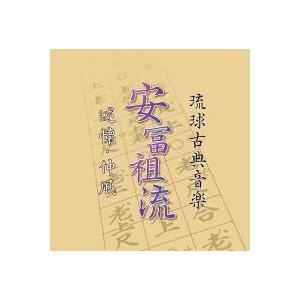 大湾清之「琉球古典音楽 安冨祖流 述懐・仲風」 :koku3-0251:沖縄音楽 ...