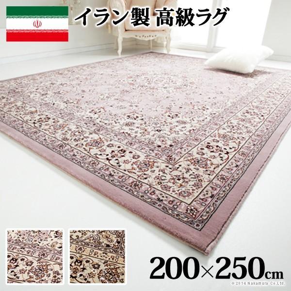 イラン製 ウィルトン織りラグ アルバーン 200x250cm