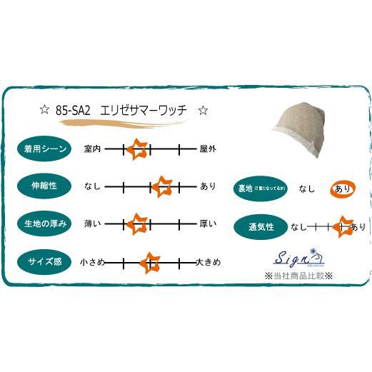 室内用帽子 オーガニックコットンエリゼサマーワッチ SIGN FLABEL NOC認定商品|canalsigncom|08