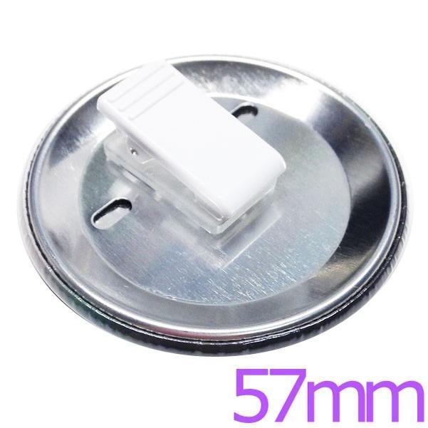 クリップ(針なし)タイプ缶バッジ canbadge-arc
