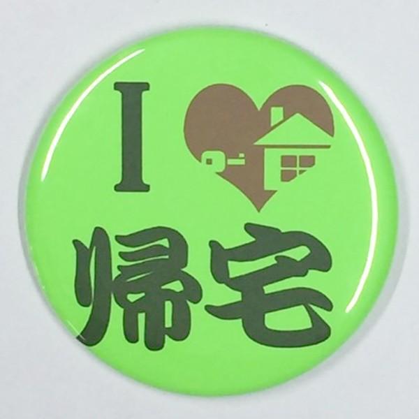 蛍光タイプ【黄色】缶バッジ canbadge-arc