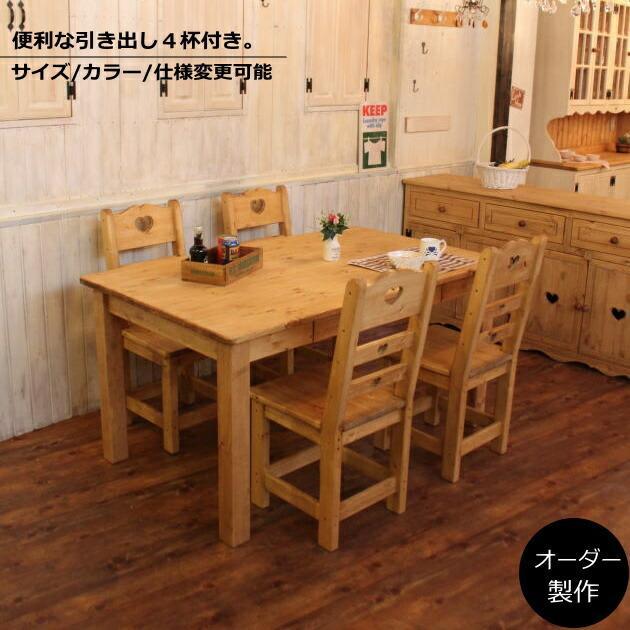 家具 木製 食卓 食卓テーブル 新生活 組立簡単 おしゃれ 北欧 無垢 パイン材 COUNTRY・ダイニングテーブル4Pセット・1500 4人掛けss