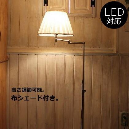 HW026 フロアランプ rmp flr( ライト 照明 LED電球対応 電球別売り アンティーク調 ダイニング リビング 寝室読書用 間接照明 )