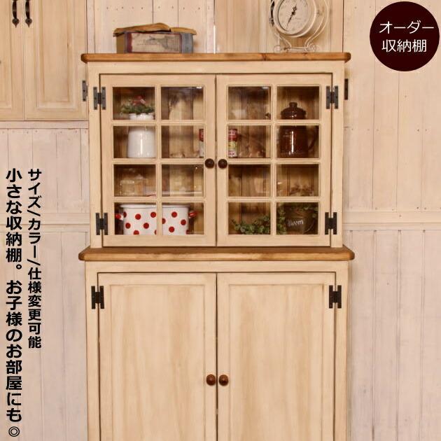 カントリー食器棚 オーダー家具 ナチュラルカントリー NC・ガラスドア・カップボード・S ctf cbd