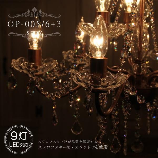 【送料無料】OP-005/6+3 SPDX 9灯シャンデリア スワロフスキー 1年保証 ゴージャス シャンデリア LED対応 2段電球 メダリオン 引っ掛けシーリング対応