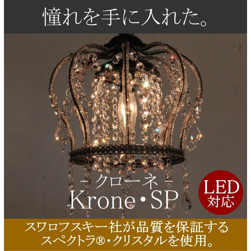 Krone・SP(クローネ・SP)1灯シャンデリア アンティーク アンティーク 調 LED電球対応 1灯 送料無料 ペンダントライト 引っ掛けシーリング対応 簡単取付 天井照明ss