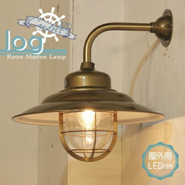 【LED付き・安心の日本製】【エジソン型 LED付き】西海岸風 レトロマリンランプ - log ログ - 壁直付照明 照明器具 防湿 防雨 デッキライト