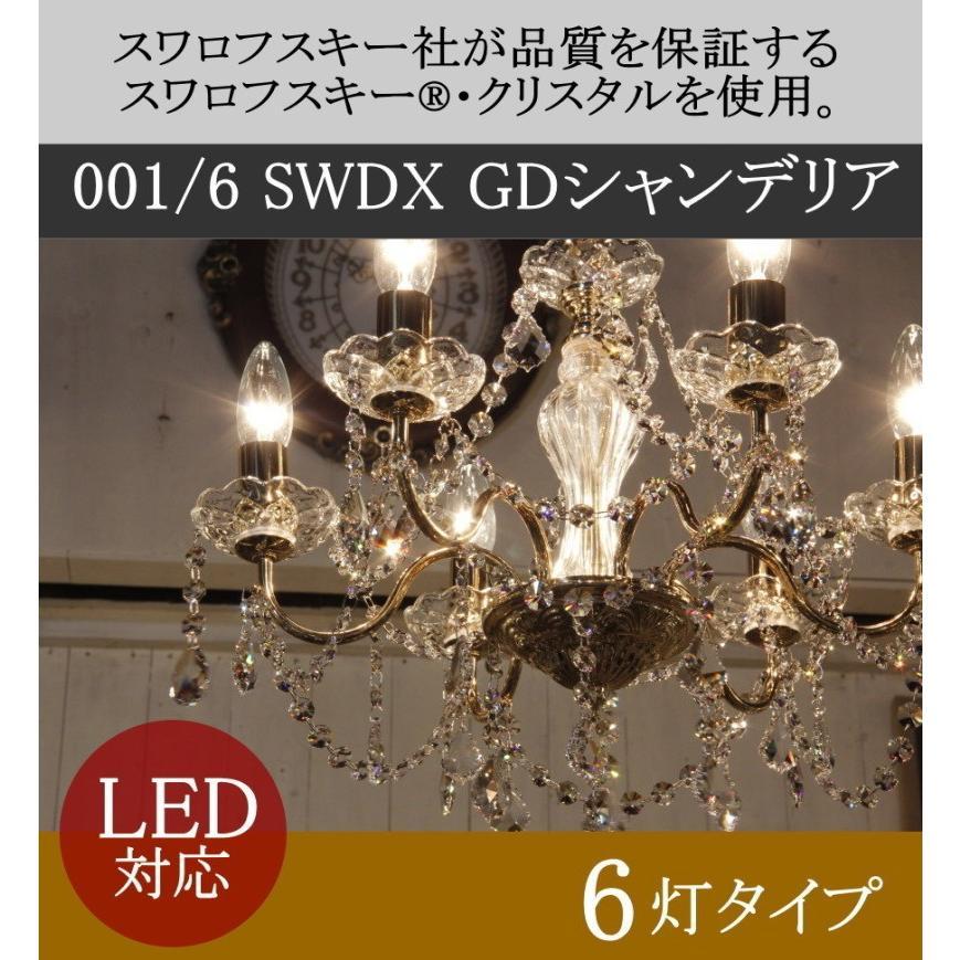 OS-001/6 GD SWDX 6灯シャンデリア LED対応 送料無料 フレンチ ゴールド 6灯 6畳用シャンデリア  引っ掛けシーリング対応