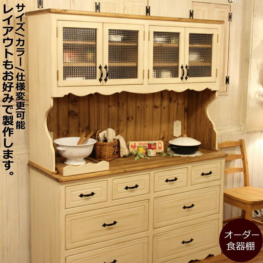 カップボード 幅150 日本製 カントリー 家具 手作り 木 木製 北欧 無垢 パイン材 ホワイト 白 白家具 ナチュラル おしゃれ かわいい 食器棚 収納