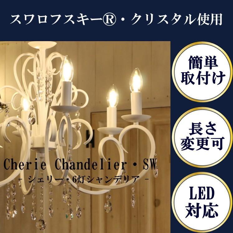 Cherie・6灯シャンデリア・SW (シェリー6灯シャンデリア) LED対応 シャンデリア ペンダントライト 引っ掛けシーリング対応 簡単取付 天井照明