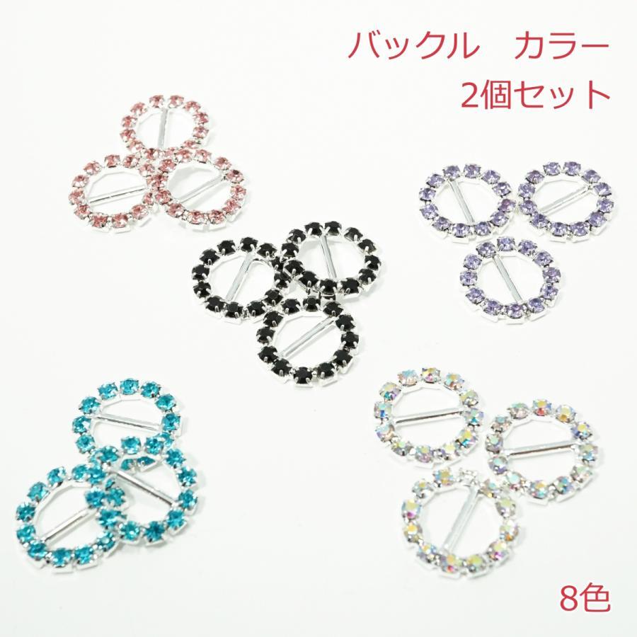 バックル カラー【2個】|candy-smile