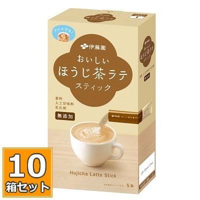 伊藤園 おいしいほうじ茶ラテ スティック 67.5g(13.5g×5本)×10箱 (送料無料) お茶 粉末