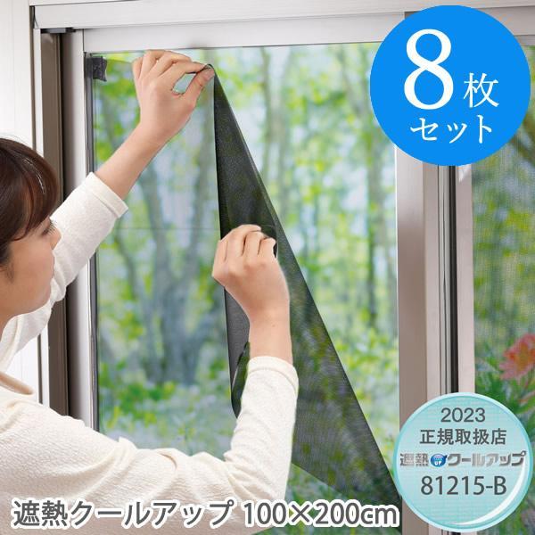 セキスイ 遮熱クールアップ(100×200cm) 8枚セット (送料無料) 積水 SEKISUI