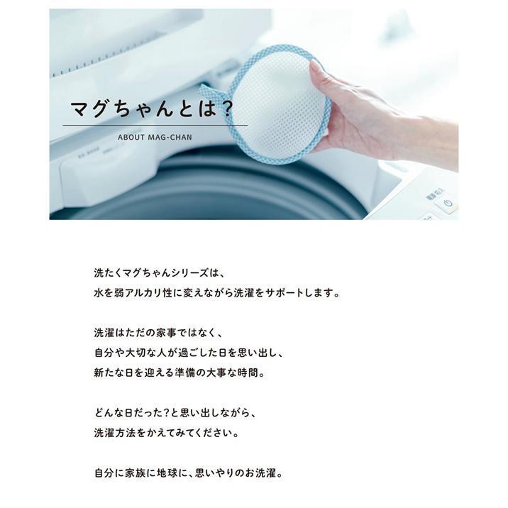 効果 洗濯 マグネシウム