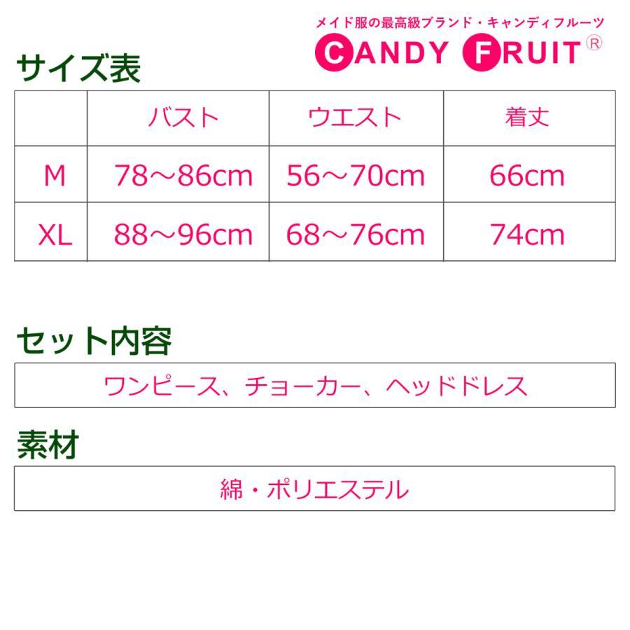 キャンディフルーツ ベルフィーユメイド服(グレー) レディース 半袖 グレー M,XLサイズ|candyfruit-maid|07