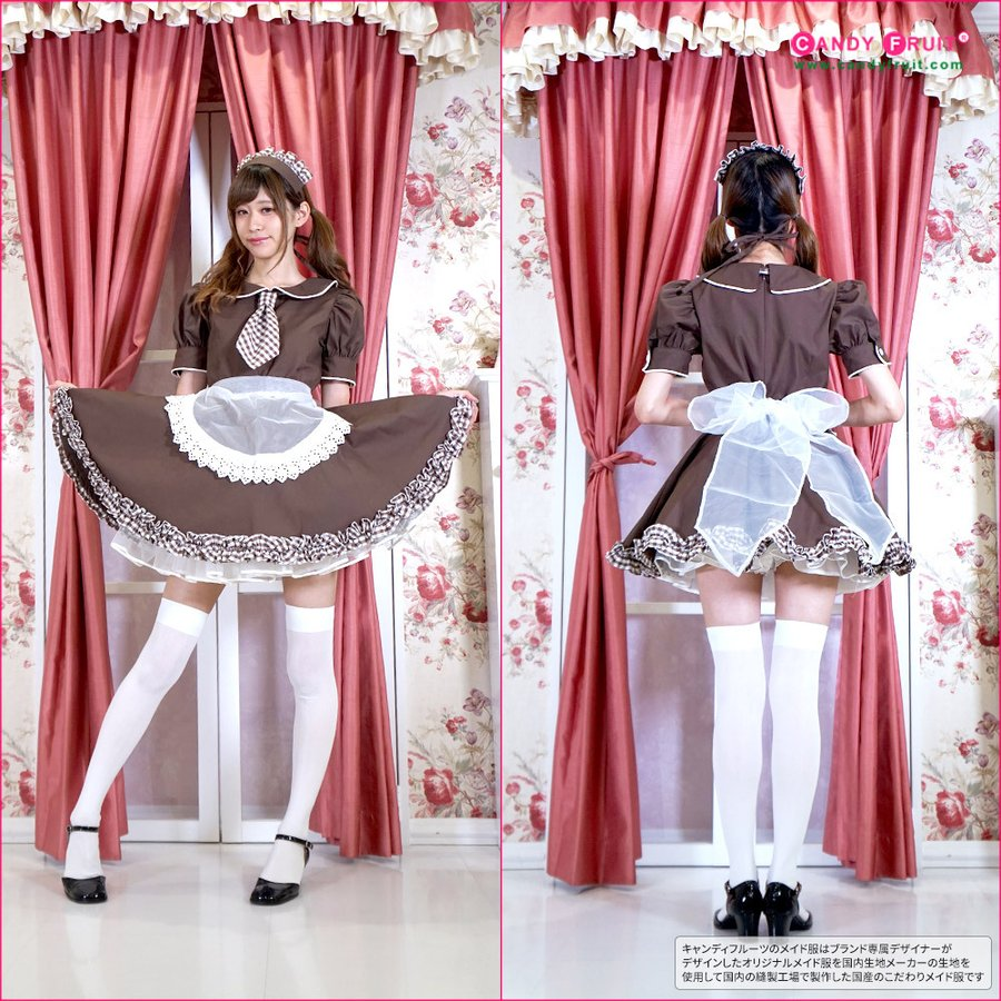 メイド服 大きいサイズ ブラウン かわいい コスプレ メイド服一のスカートボリューム!スウィートチョコレートメイド服【送料無料】 candyfruit-maid 06