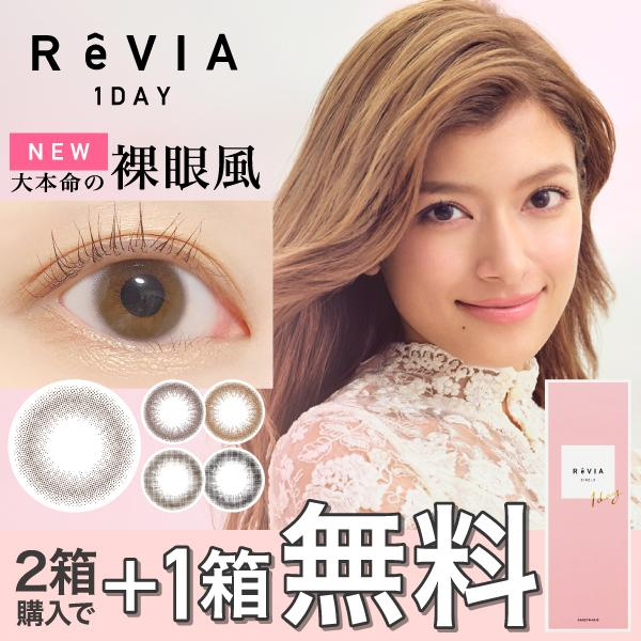 ReVIA1day CIRCLE 3箱セット