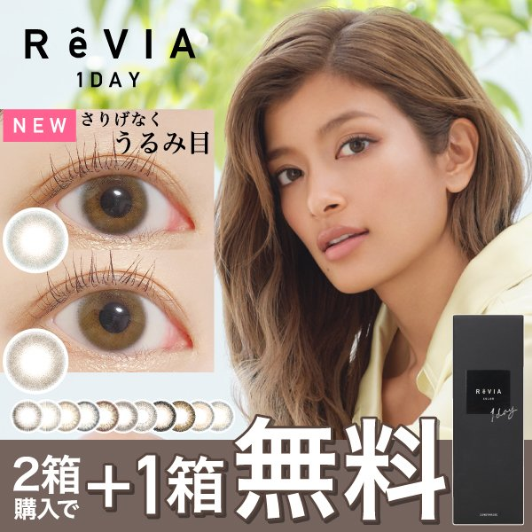 ReVIA1day COLOR 3箱セット