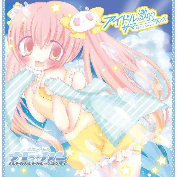限定販売CD アイドル激的サマーダンス〜真夏のうじゃぽい2014〜 candysoulstore