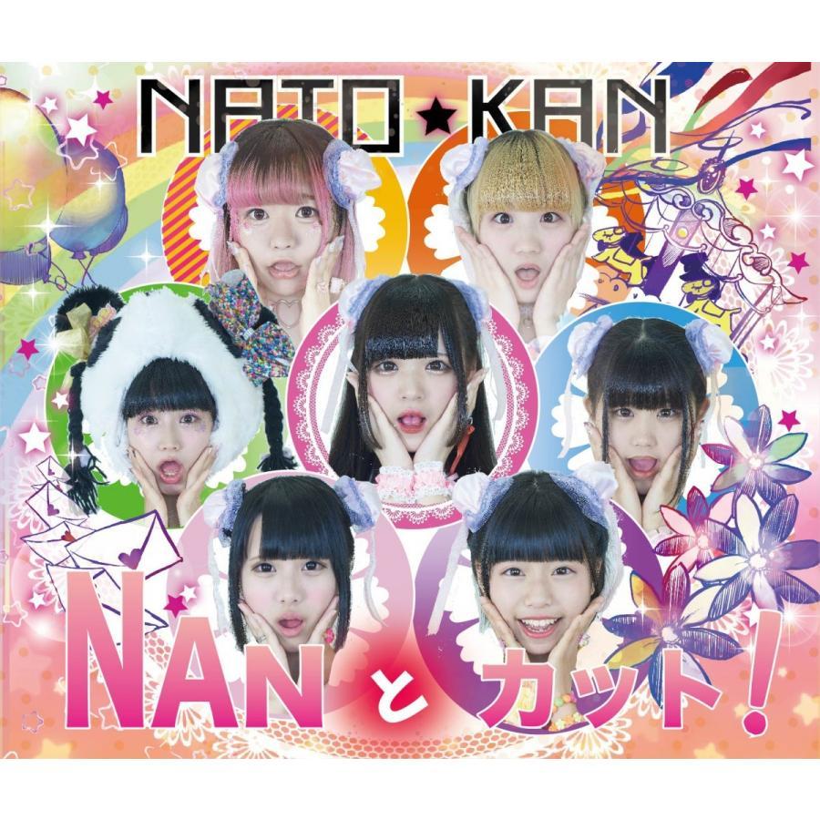 ナト☆カン / NANとカット!|candysoulstore