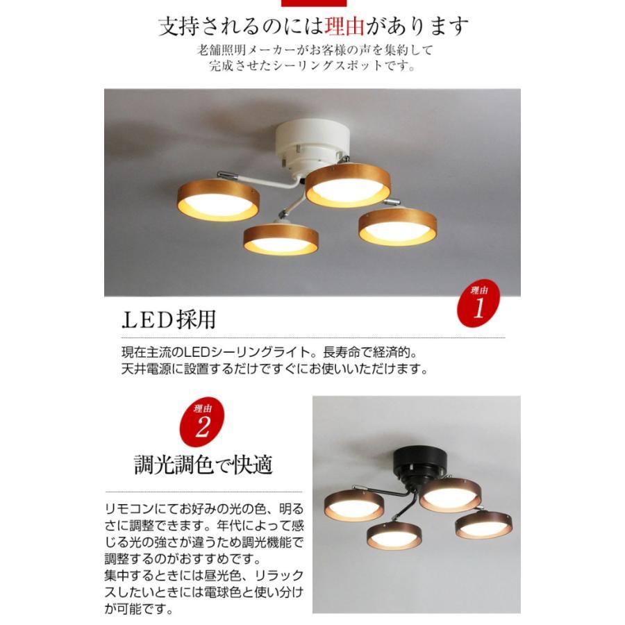 LED シーリングライト スポットライト おしゃれ 6畳 8畳  リモコン 明るい 調光 調色 北欧 クロスタイプ 木目 ナチュラル ホワイト 白 4灯  照明 天井 リビング|canffy|09