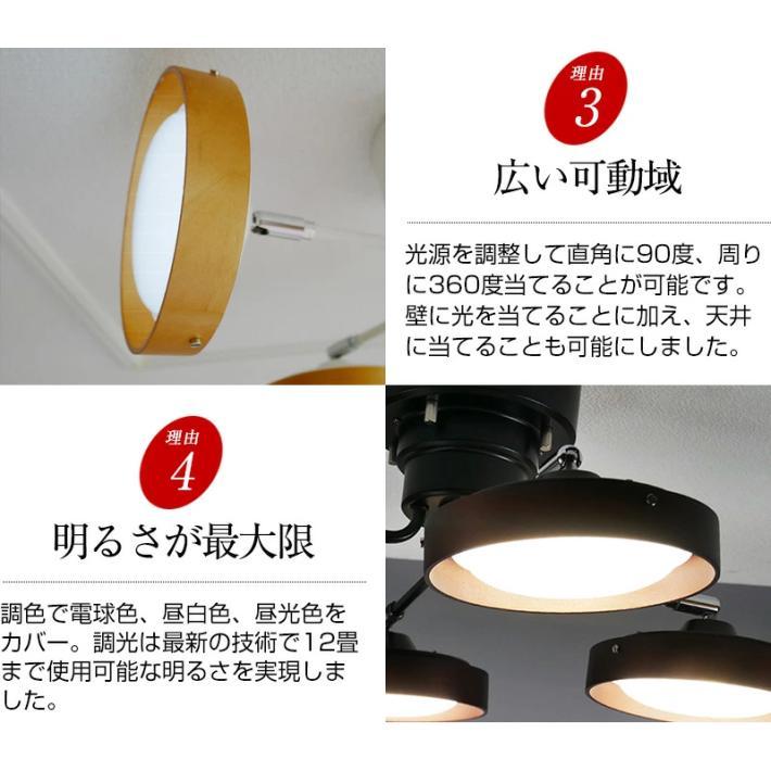 LED シーリングライト スポットライト おしゃれ 6畳 8畳  リモコン 明るい 調光 調色 北欧 クロスタイプ 木目 ナチュラル ホワイト 白 4灯  照明 天井 リビング|canffy|10