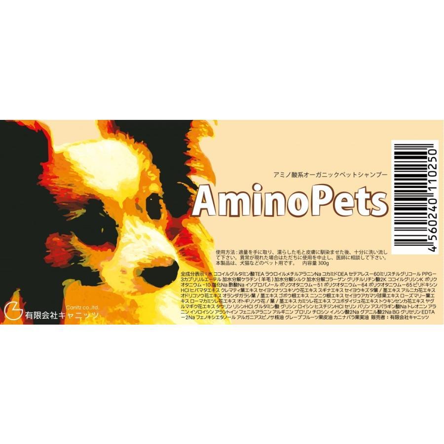 お試し価格版 低刺激アミノ酸系オーガニックペットシャンプー AminoPets 300g canitz 02