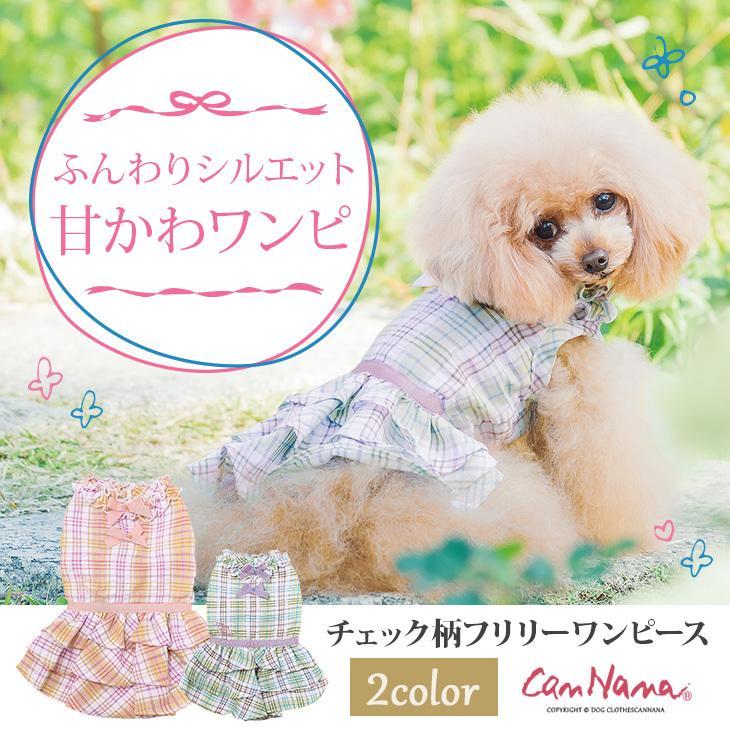 犬 服 犬服  春夏 チェック フリル ワンピース  犬の服 新作 きゃんナナ ドッグウェア ブランド|cannanaonline