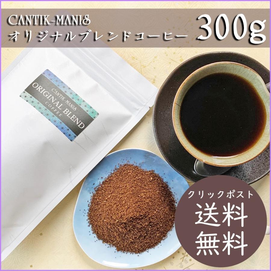 CANTIK-MANISオリジナルブレンドコーヒー(豆挽き済)300g【クリックポスト送料無料】|cantik-manis111
