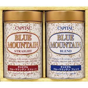 ブルーマウンテン コーヒー 詰合せ BM−75E