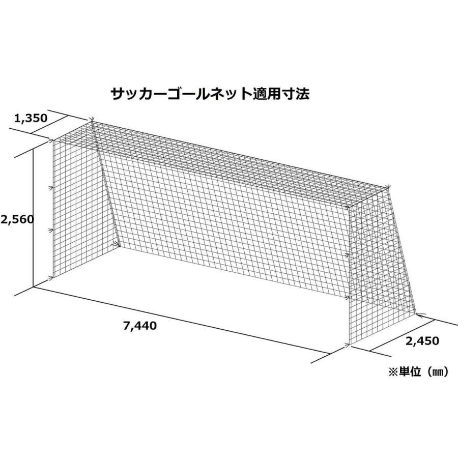 TOEI LIGHT(トーエイライト) 一般サッカーゴールネット 白 無結節 2張1組 適合ゴールサイズ:幅744×上奥行135×下奥行24