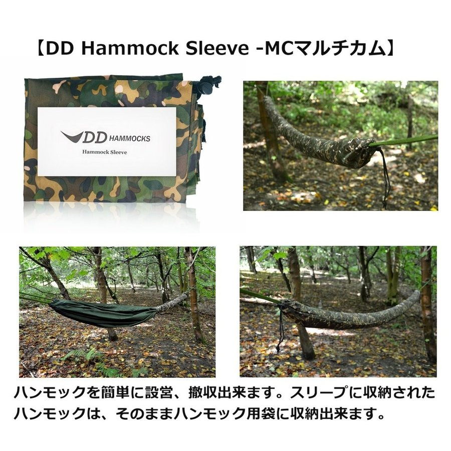 DD Frontline Hammock-MC フロントラインハンモック 3点セット DD Frontline Hammock-MC & H
