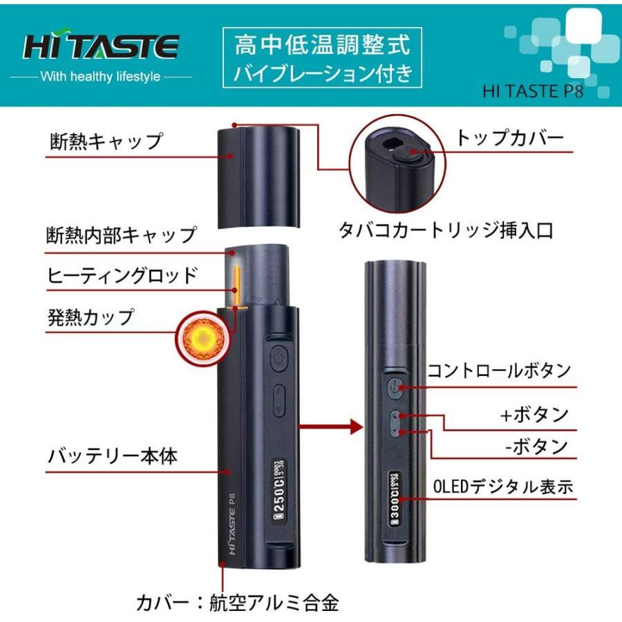 アイコス互換機 最新モデル 2020年版 HITASTE P8|capnos-shop|04