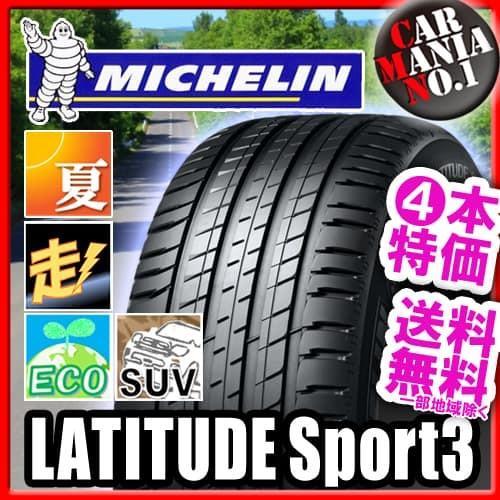 (4本特価) 295/35R21 107Y XL (N1) ミシュラン ラティチュードスポーツ3 ポルシェ承認 21インチ サマータイヤ 4本セット LATITUDE SPORT3