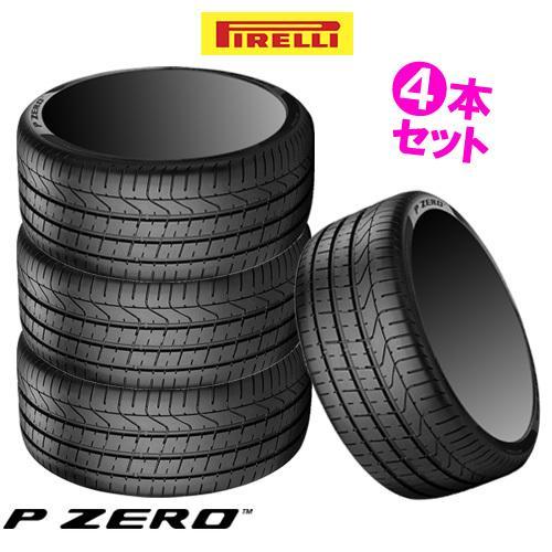 (4本特価) 255/35ZR18 94Y XL (MO/RO1) ピレリ Pゼロ ベンツ承認/アウディ承認 18インチ 255/35R18 サマータイヤ 4本セット P ZERO.