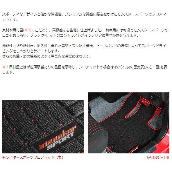 Monster SPORT モンスタースポーツ  894550-7300M フロアマット 5AGS/CVT アルトワークス/アルトターボRS/アルト[HA36S] / キャロル[HB36S]用 car-parts-shop-mm 02