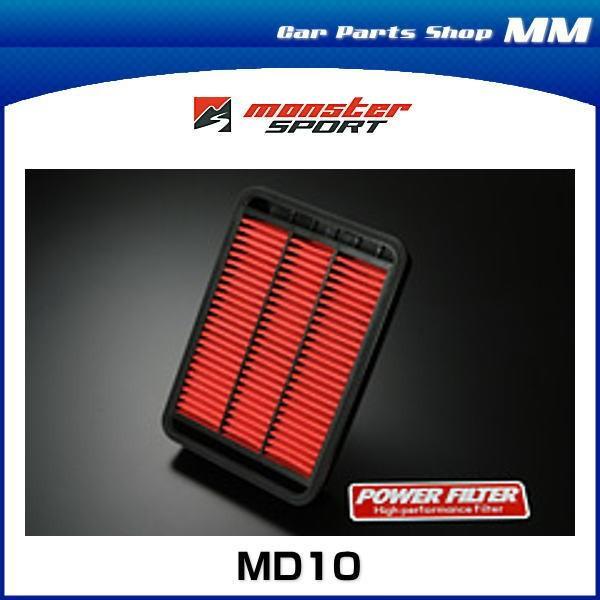 Monster SPORT モンスタースポーツ MD10 PFX300 パワーフィルター エアクリーナー エアフィルター ランサーEvo.X 他 car-parts-shop-mm