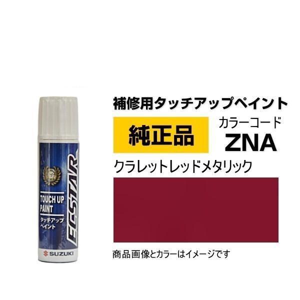 ネコポス可能 至高 SUZUKI スズキ純正 99000-79380-ZNA クラレットレッドメタリック 15ml 高級 タッチアップペイント タッチペン