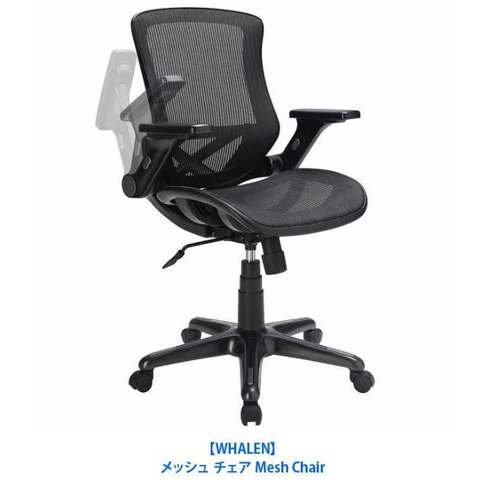 送料無料 costco コストコ WHALEN メッシュ チェア Mesh Chair