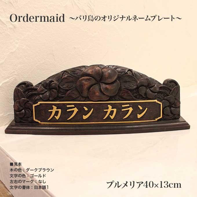 木製 卓上 置き型 ネームプレート プルメリア 40×13 おしゃれ バリ島の看板