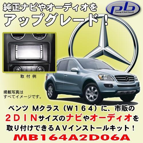 MB164A2D06A 2DINオーディオ/ pb (X164MC前) Mクラス ピービー 【純正DVDナビ付き車用】 (W164MC前) ナビ取り付けキット メルセデスベンツGLクラス