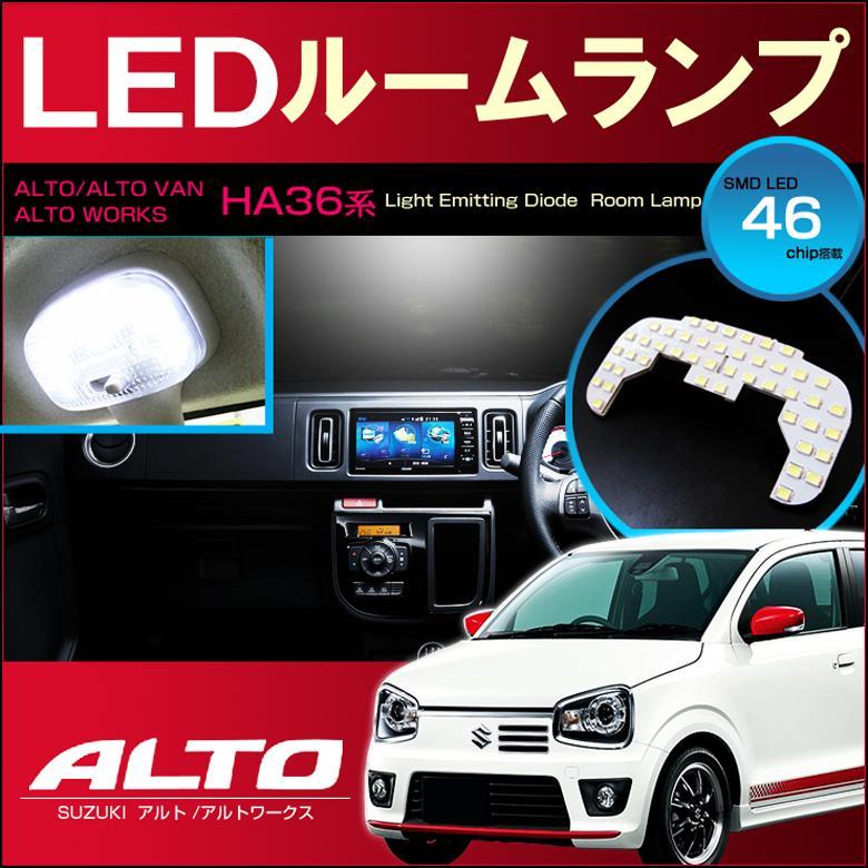 アルト ワークス ターボRS アルトバン LED ルームランプ  ぴったり設計サイズ ALTO WORKS HA36S 36V あると 配送料無料 【配送料0円】|carbest