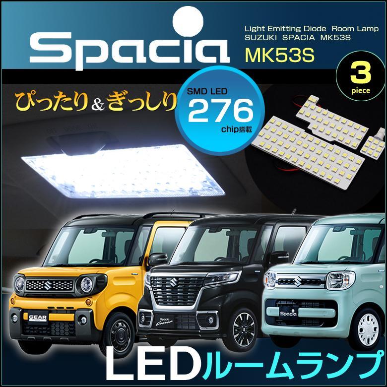 スペーシア スペーシアカスタム スペーシアギア LED ルームランプ ぴったり設計サイズ SPACIA MK53S フレアワゴン 配送料無料  【配送料0円】|carbest